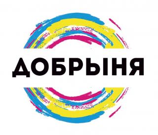 Добрыня, редакция газеты